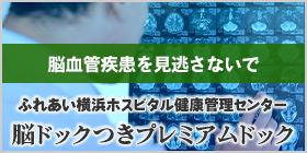 [特集]ふれあい横浜ホスピタル 健康管理センター|脳血管疾患を見逃さないで「脳ドックつきプレミアムドック」