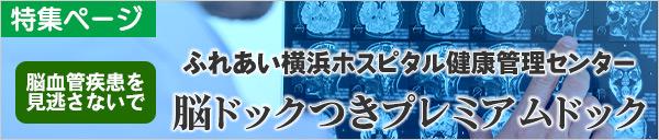 【特集】ふれあい横浜ホスピタル 健康管理センター|脳血管疾患を見逃さないで「脳ドックつきプレミアムドック」