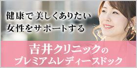 [特集]吉井クリニック|健康で美しくありたい女性をサポートする吉井クリックのプレミアムレディースドック