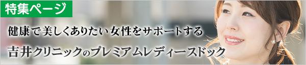 特集ページ 健康で美しくありたい女性をサポートする吉井クリックのプレミアムレディースドック