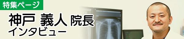 特集ページ 「すこやかな未来をつくる」健康長寿を目指すライフケア