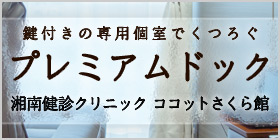 [特集]湘南健診クリニック ココットさくら館|鍵付きの専用個室でくつろぐ