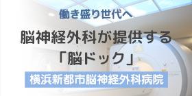 [特集]脳神経外科が提供する「脳ドック」横浜新都市脳神経外科病院