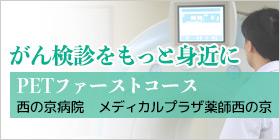 【特集】「がん検診をもっと身近に」西の京病院 メディカルプラザ薬師西の京