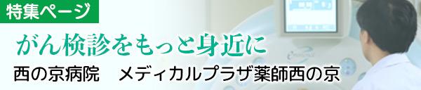 特集ページ 「がん検診をもっと身近に」西の京病院 メディカルプラザ薬師西の京
