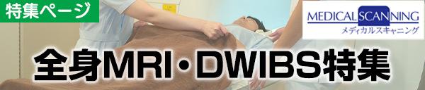 特集ページ メディカルスキャニングの全身MRI・DWIBS(ドゥイブス)検査