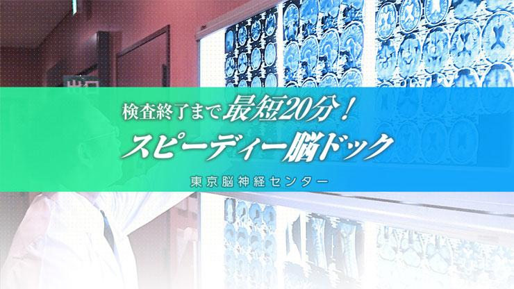 [特集]東京脳神経センター|検査終了まで最短20分!スピーディー脳ドック