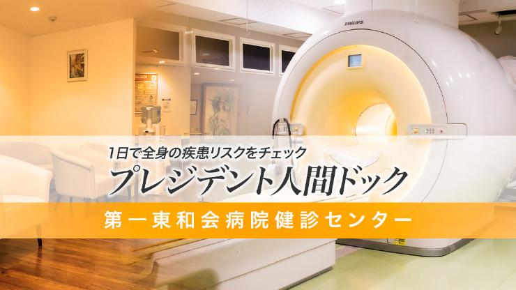 [特集]第一東和会病院 健診センター|1日で全身の疾患リスクをチェック「プレジデント人間ドック」