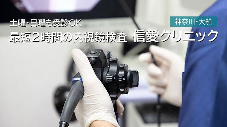 [特集]信愛クリニック|土曜・日曜も受診OK 最短2時間の内視鏡検査