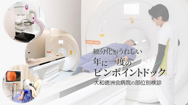[特集]大和徳洲会病院|細分化がうれしい 年に一度の部位別ドック